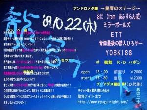 flyer10222